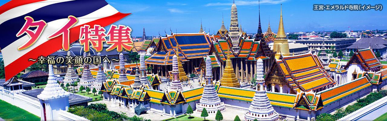 画像: タイ旅行・ツアー・観光 クラブツーリズム