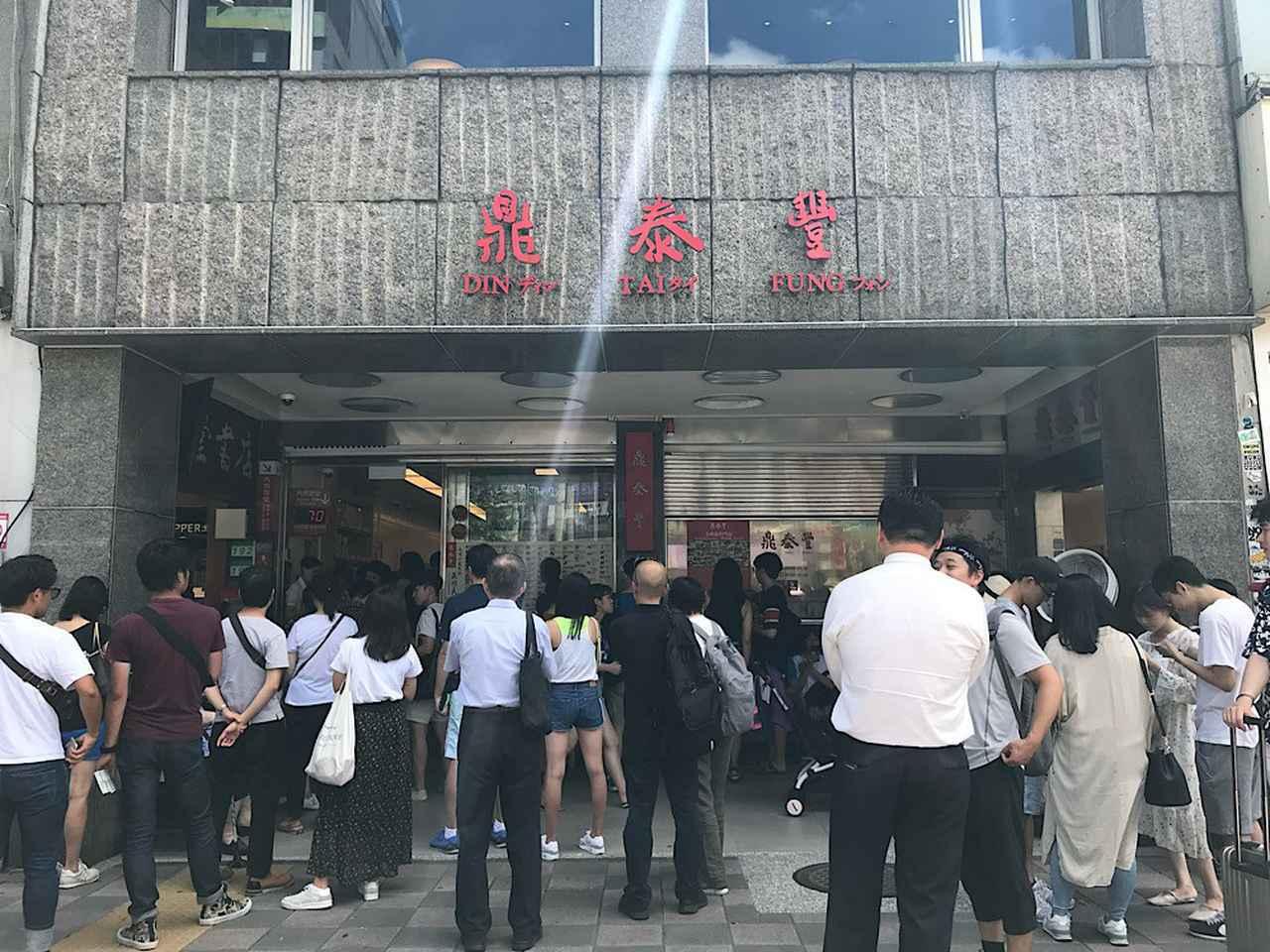画像: 賑わう鼎泰豊本店/弊社スタッフ撮影(2019年8月)