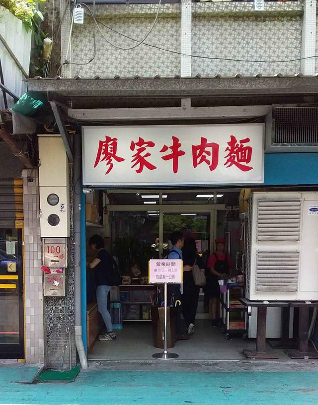 画像: 廖家牛肉麺外観/現地旅行会社スタッフ撮影(2019年7月)