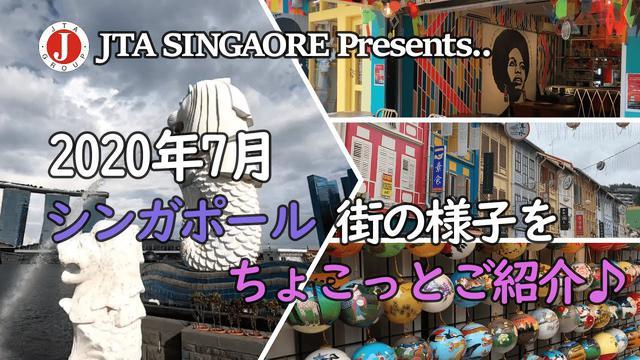 画像: シンガポールの市内を探索!気になるコロナの影響は⁉(提供:現地手配会社JTA/2020年7月14日撮影) www.youtube.com