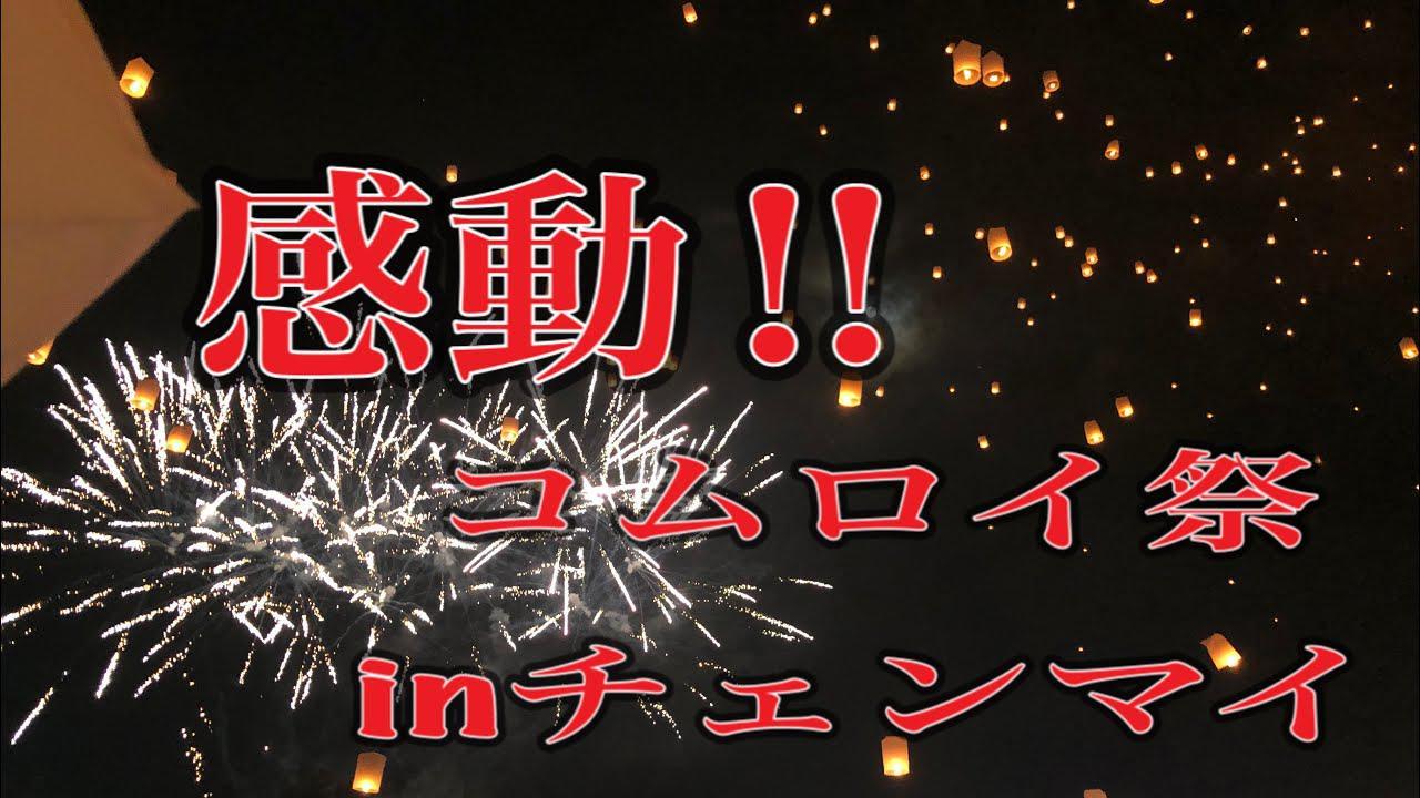 画像: コムロイ祭2020@チェンマイ Lantern Festival 2020 @ Chaingmai(提供:HOTFLASHタルトっち様) youtu.be