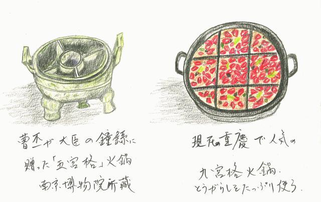 画像5: え~?これも三国志?!    <第2回>『美味しい三国志』 【好奇心で旅する海外】<歴史の時間>