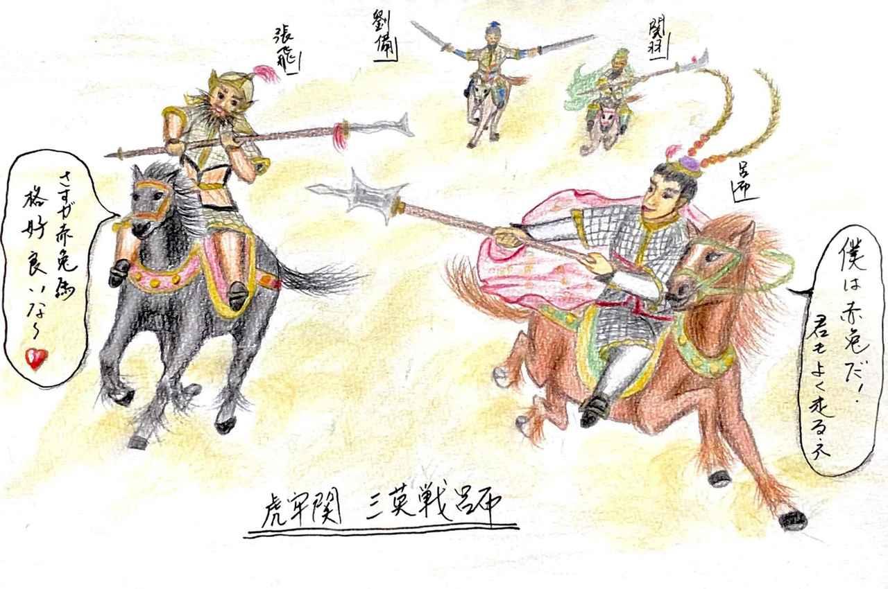 画像2: ~名馬・赤兎馬(せきとば)~ 物語の幕を開く