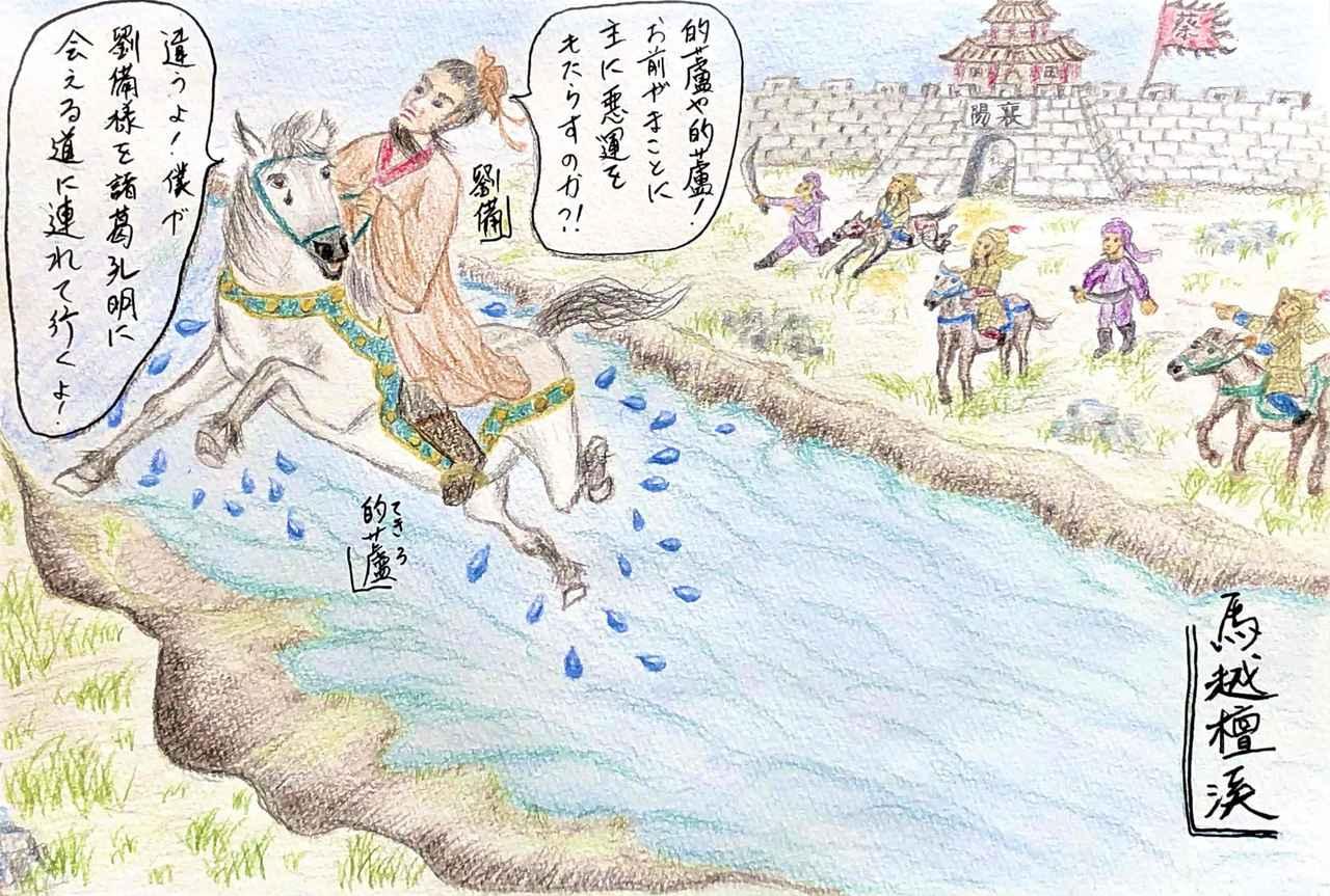画像: ~名馬・的蘆(てきろ)~ 檀溪を飛越え、彷徨う劉備を「天下三分」の道へ導く