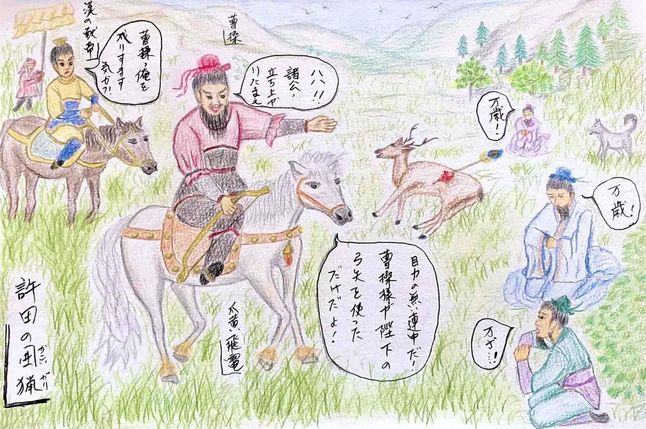 画像: ~名馬・爪黄飛電(そうこうひでん)~ 「天子を頼みにして諸侯を命ずる」曹操を更に引き立てる