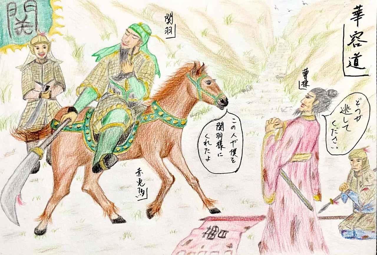 画像: ~名馬・赤兎馬(せきとば)~ 千里を走り、華容道(かようどう)で曹操を救う