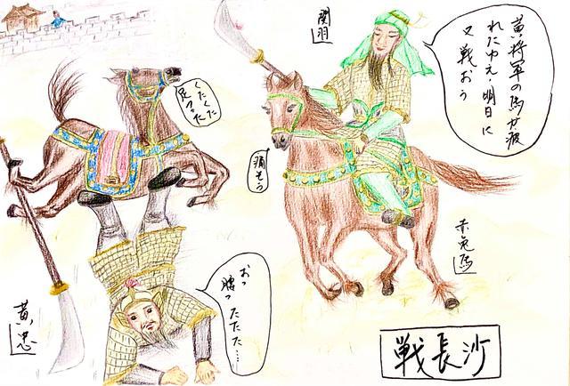 画像: ~名馬・赤兎馬~ 長沙で黄忠に出会い、劉備の覇業に馬力を発揮する