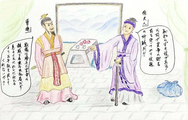 画像: 命を持って「忠誠」の美徳を教え示す ~徐(じょ)夫人