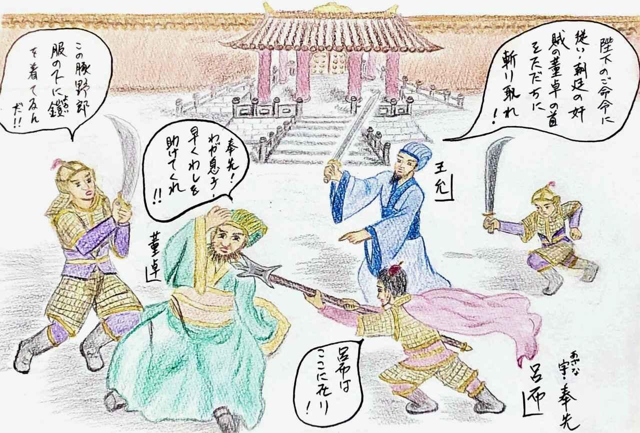 画像3: その美貌の威力が百万の兵にも勝る ~貂蝉(ちょうせん)