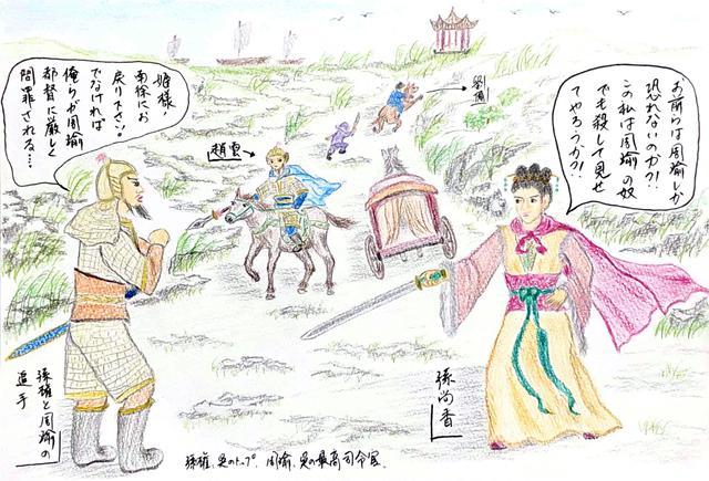 画像2: ただ愛する劉備と最後まで人生を歩みたいだけ!~孫尚香(そんしょうか)