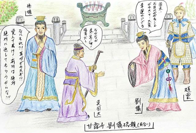 画像1: ただ愛する劉備と最後まで人生を歩みたいだけ!~孫尚香(そんしょうか)