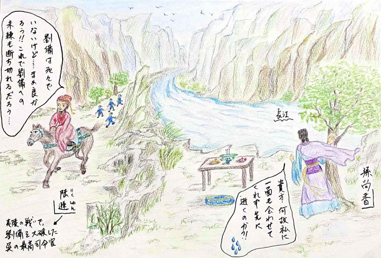 画像3: ただ愛する劉備と最後まで人生を歩みたいだけ!~孫尚香(そんしょうか)
