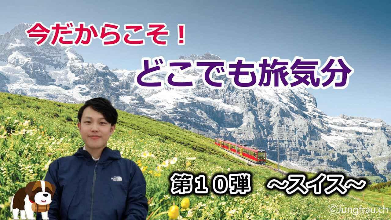 画像: 【どこでも旅気分!】自然豊かな癒しの国スイス www.youtube.com
