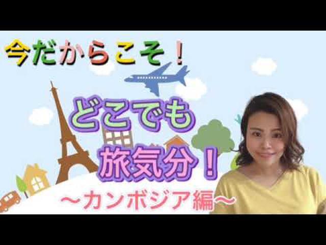 画像: 【カンボジア】どこでも旅気分♪カンボジアの今をガイトがご案内 www.youtube.com