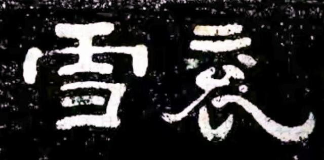 画像6: え~?これも三国志?!<第10回> 『名言が語る三国の英雄~曹操編②』 【好奇心で旅する海外】<歴史の時間>