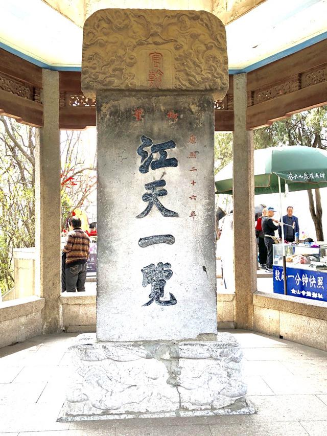画像: 鎮江・北固山公園 康熙帝の真筆(イメージ)