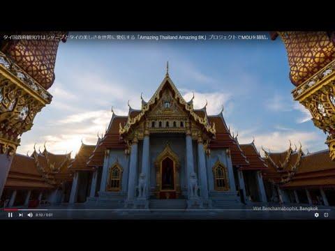 画像: タイ国政府観光庁はシャープとタイの美しさを世界に発信する「Amazing Thailand Amazing 8K」プロジェクトでMOUを締結。 www.youtube.com