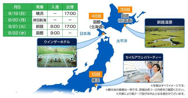画像: <8月19日(日)出発>飛鳥II夏の北海道チャータークルーズ 旅行・ツアー|クラブツーリズム