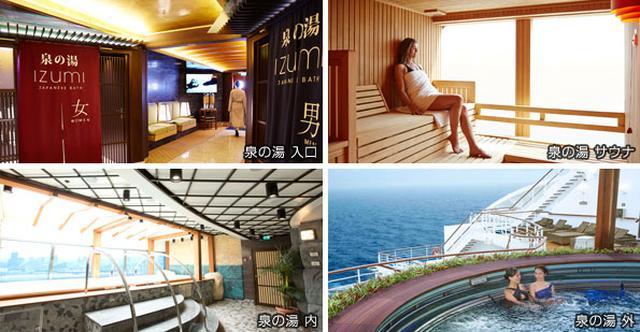 画像: 大浴場 泉の湯(有料施設 15~20ドル・90分/イメージ)