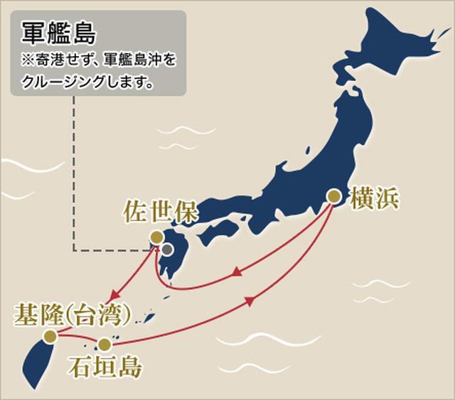 画像: 航路図(イメージ/天候その他事情により変更になる場合がございます)