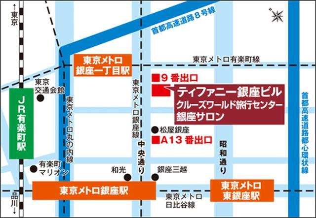 画像: 【MSCクルーズフェア】初秋のMSCスプレンディダ日本発着クルーズ説明会|クラブツーリズム