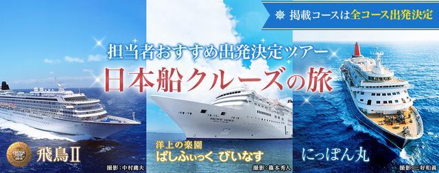 画像: 日本船クルーズ旅行・ツアー|クラブツーリズム