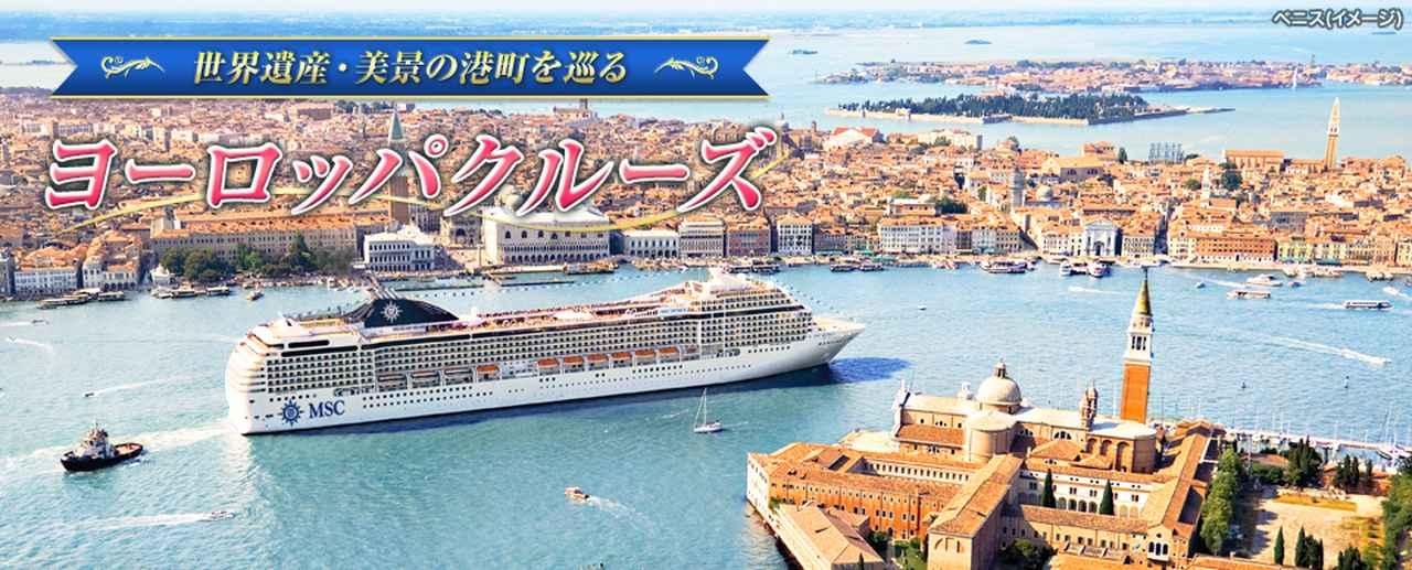 画像: ヨーロッパ・地中海クルーズ旅行・ツアー クラブツーリズム