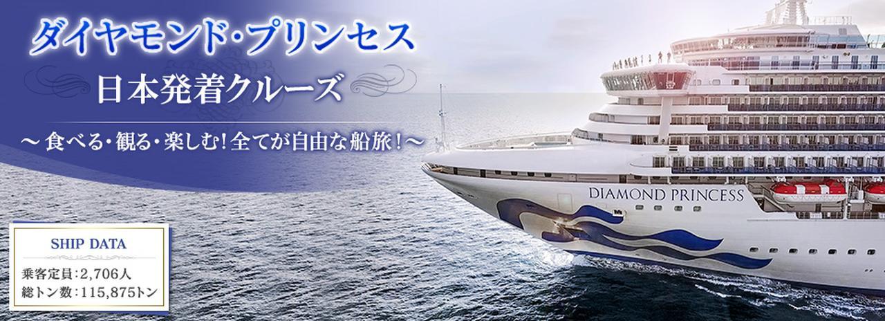 画像: ダイヤモンド・プリンセス日本発着クルーズ クラブツーリズム