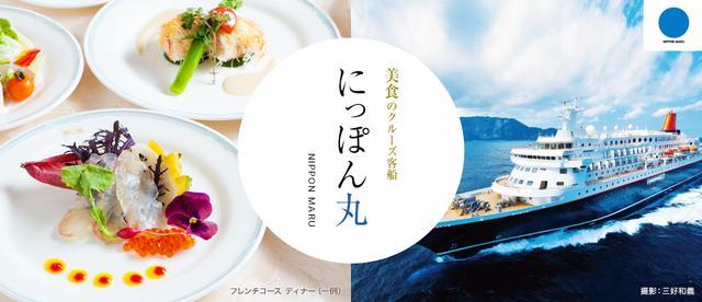 画像: にっぽん丸(日本丸)クルーズツアー・旅行|クラブツーリズム