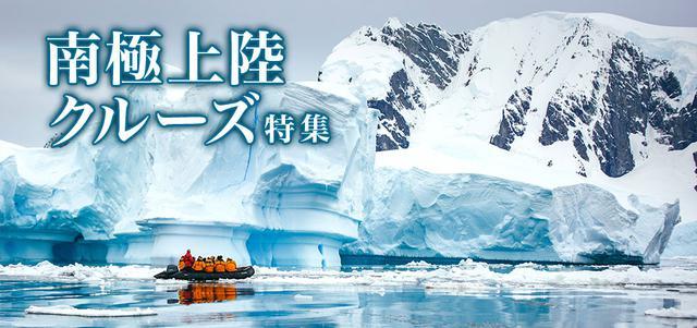 画像: 南極上陸クルーズ旅行・ツアー|クラブツーリズム