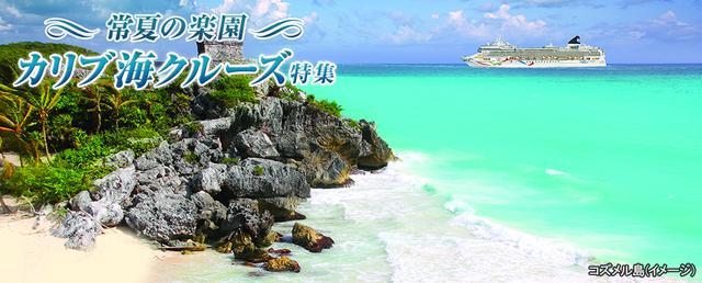 画像: カリブ海クルーズ旅行・ツアー|クラブツーリズム