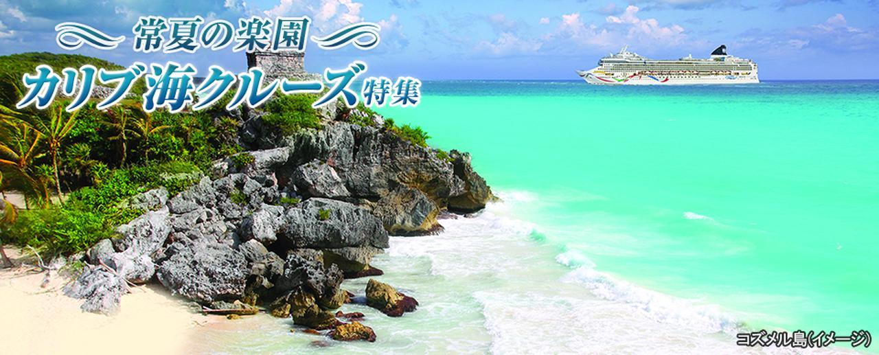 画像: カリブ海クルーズ旅行・ツアー クラブツーリズム