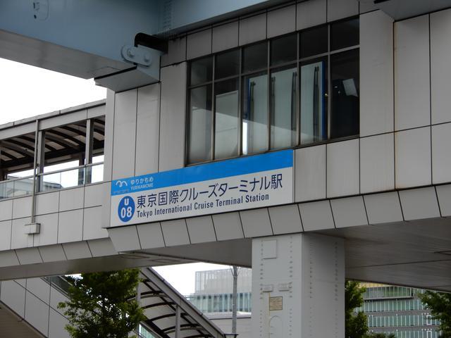 画像: ゆりかもめ 東京国際クルーズターミナル駅(弊社スタッフ撮影)