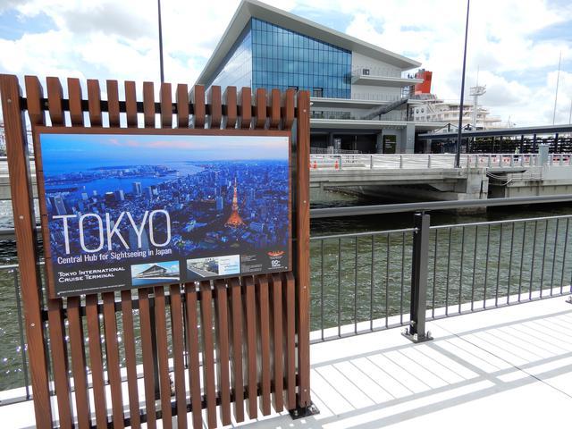 画像1: 東京国際クルーズターミナル(弊社スタッフ撮影)