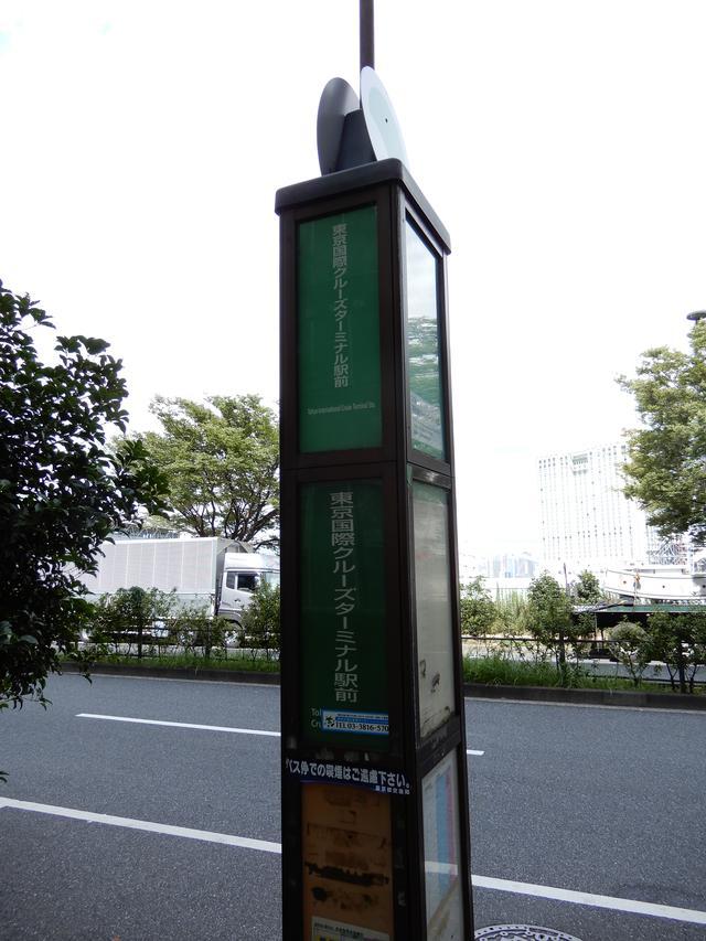 画像: 都営バス 東京国際クルーズターミナル駅(弊社スタッフ撮影)