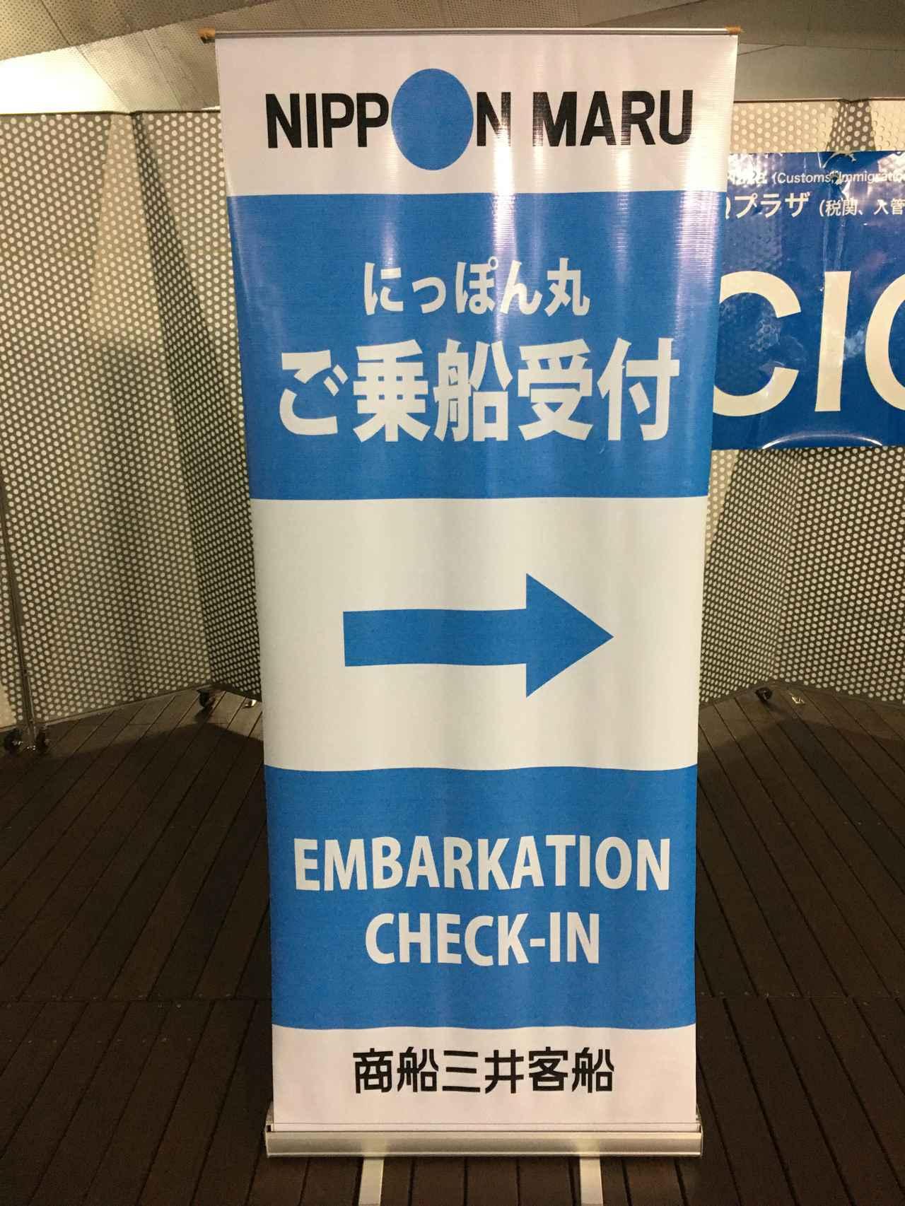 画像2: 横浜港大さん橋国際客船ターミナル(筆者撮影)