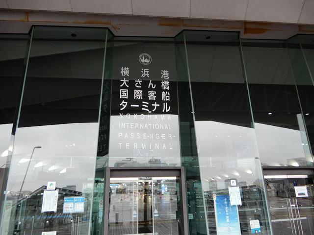 画像1: 横浜港大さん橋国際客船ターミナル(筆者撮影)