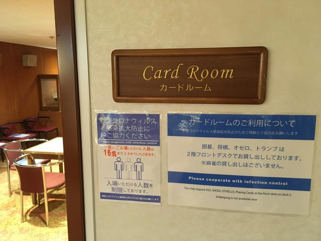 画像: カードルーム入口(筆者撮影)