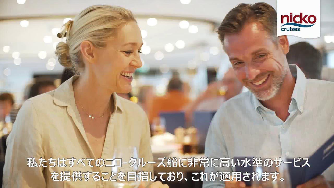 画像: リバークルーズ客船「ニコ・ヴィジョン」の紹介 動画提供©アンフィトリオン・ジャパン youtu.be