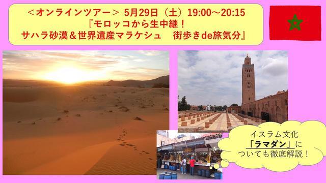 画像: <オンラインツアー>『モロッコから生中継!サハラ砂漠&世界遺産マラケシュ街歩きde旅気分』19:00~20:15 クラブツーリズム