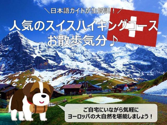 画像: <オンラインツアー>『日本語ガイドが生解説!人気のスイスハイキングコースお散歩気分♪』|クラブツーリズム