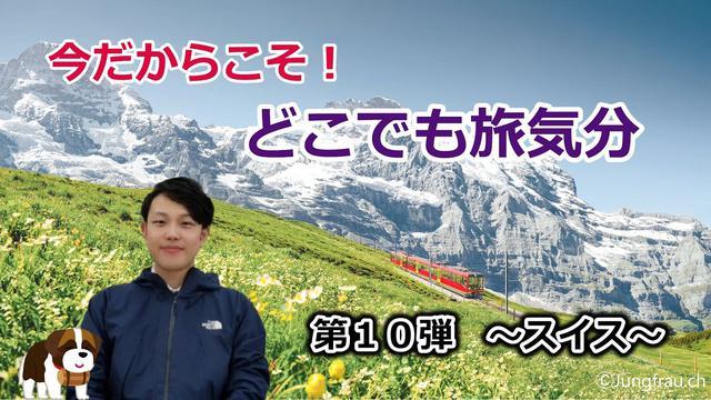画像: 【どこでも旅気分!】自然豊かな癒しの国スイス youtu.be