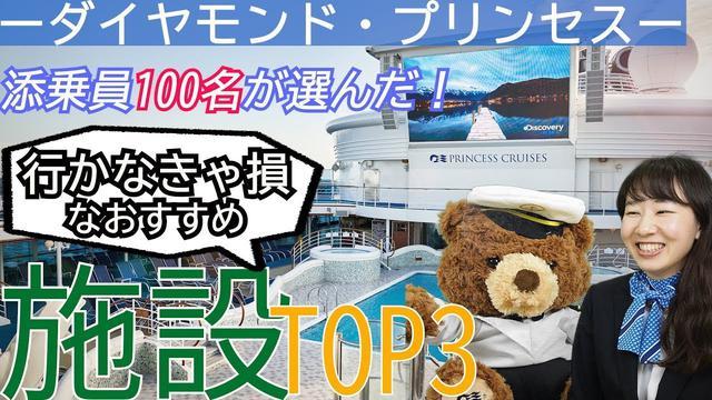 画像: 【ダイヤモンド・プリンセス】添乗員100名が選んだ!船に乗ったら絶対に行くべき施設<TOP3> youtu.be