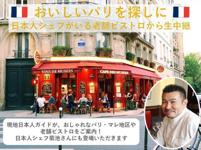 画像: <オンラインツアー>おいしいパリを探しに 日本人シェフがいる老舗ビストロから生中継|クラブツーリズム