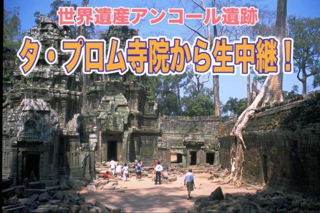 画像: <オンラインツアー>『カンボジアの世界遺産タ・プローム寺院とカンボジアの民家・お宅訪問!』13:00-14:10|クラブツーリズム