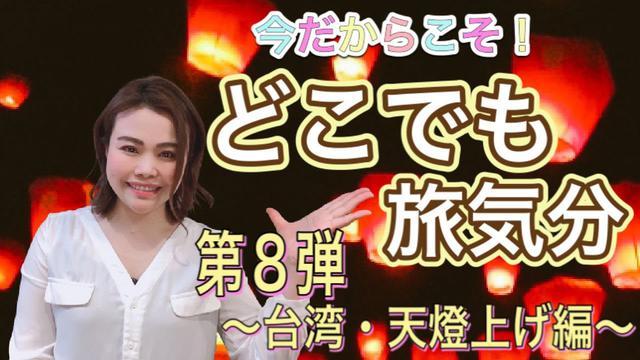 画像: 【どこでも旅気分!】vol.8 幻想的でロマンチックな台湾・天燈上げ体験☆ youtu.be