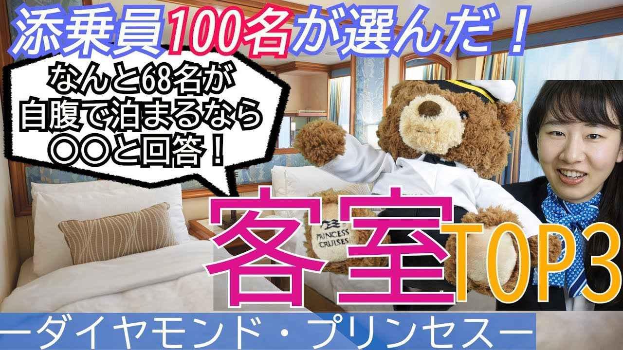 画像: 【ダイヤモンド・プリンセス】添乗員100名が選んだ!自腹で泊まるならこの客室!<TOP3> www.youtube.com