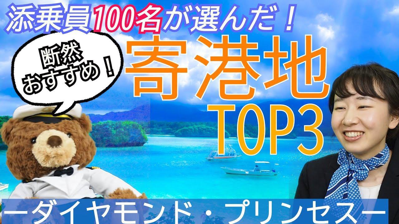 画像: 【ダイヤモンド・プリンセス】添乗員100名が選んだ!断然おすすめな寄港地<TOP3> www.youtube.com
