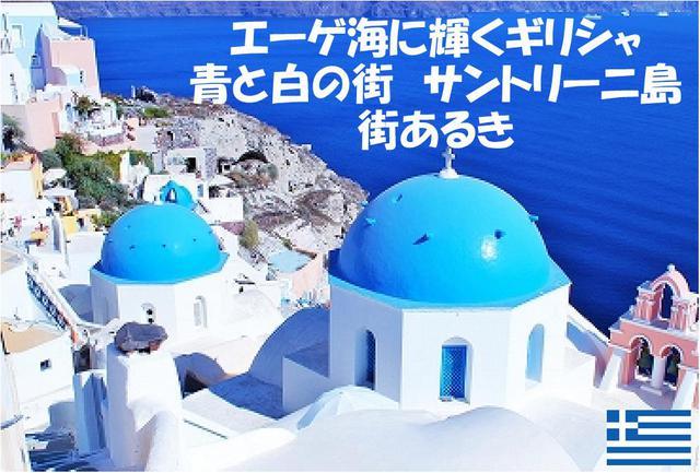 画像: <オンラインツアー>『エーゲ海に輝くギリシャ 青と白の街 サントリーニ島街歩き』|クラブツーリズム