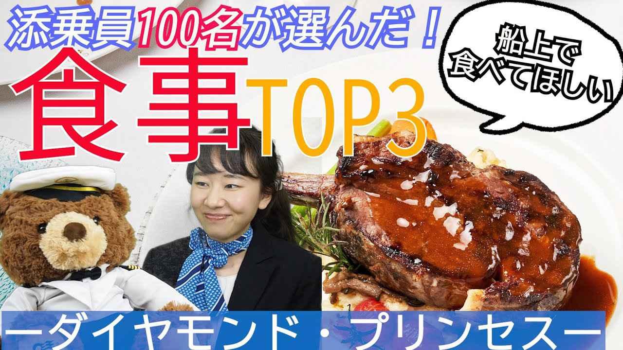 画像: 【ダイヤモンド・プリンセス】添乗員100名が選んだ!船に乗ったら食べてほしい食事<TOP3> www.youtube.com